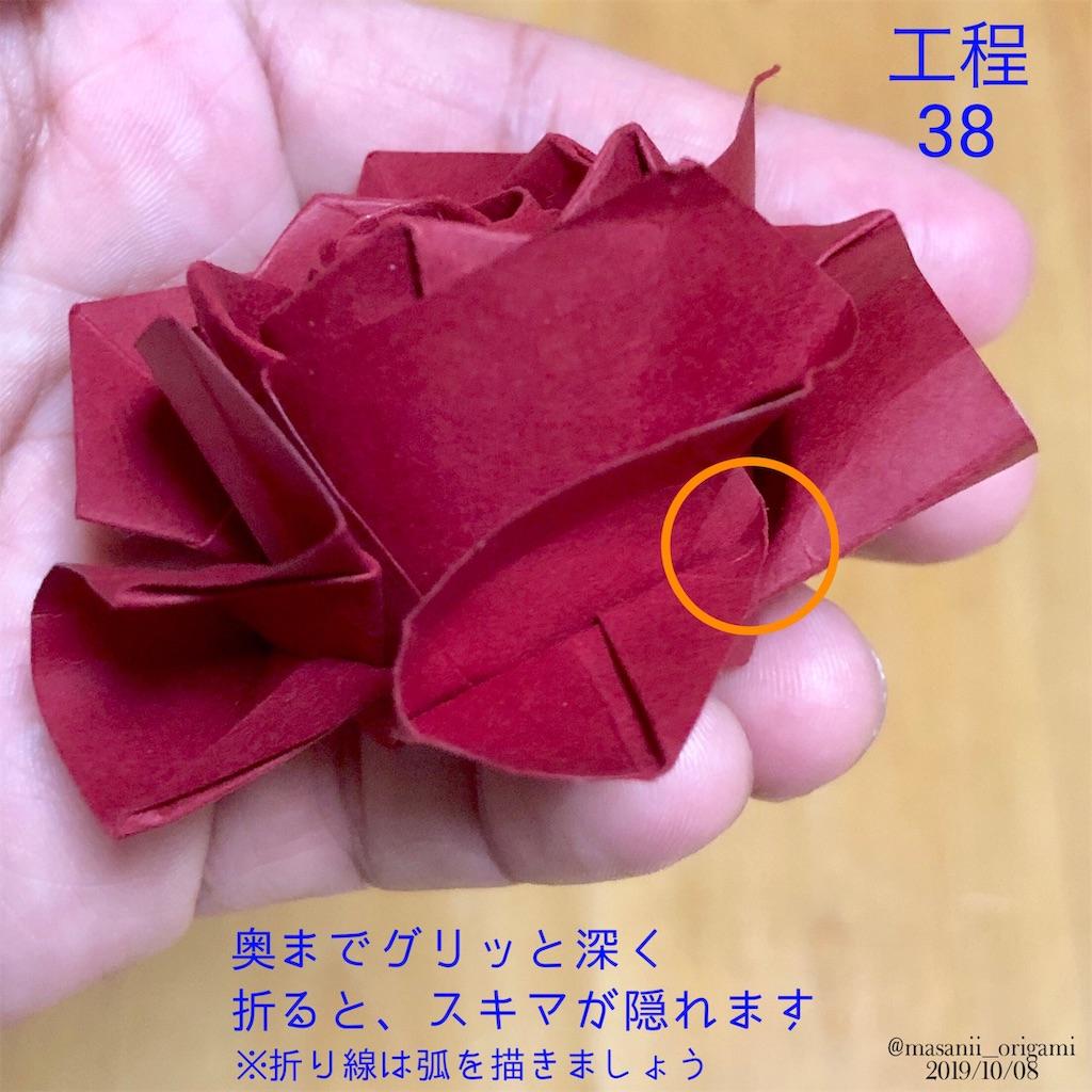 f:id:masanii_origami:20191008203507j:image