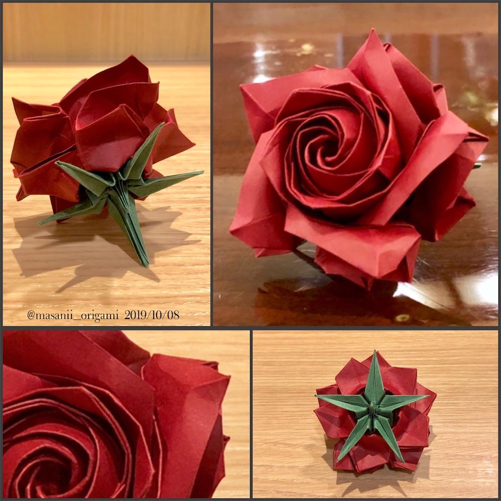 f:id:masanii_origami:20191008203557j:image