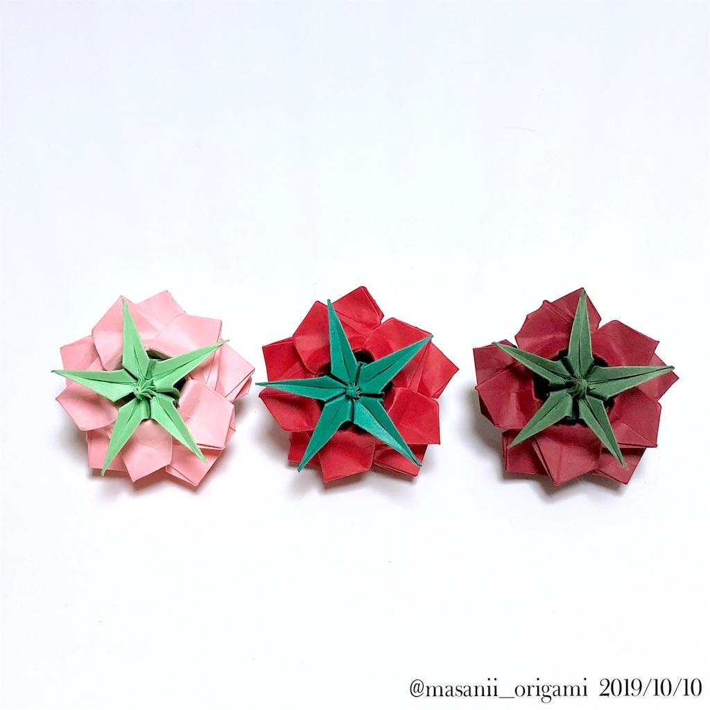 f:id:masanii_origami:20191010211222j:image
