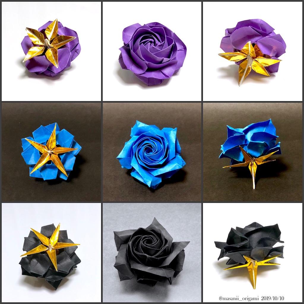 f:id:masanii_origami:20191010211314j:image