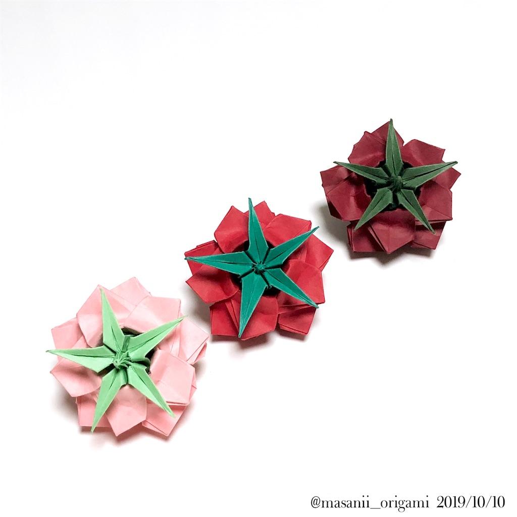 f:id:masanii_origami:20191010211420j:image
