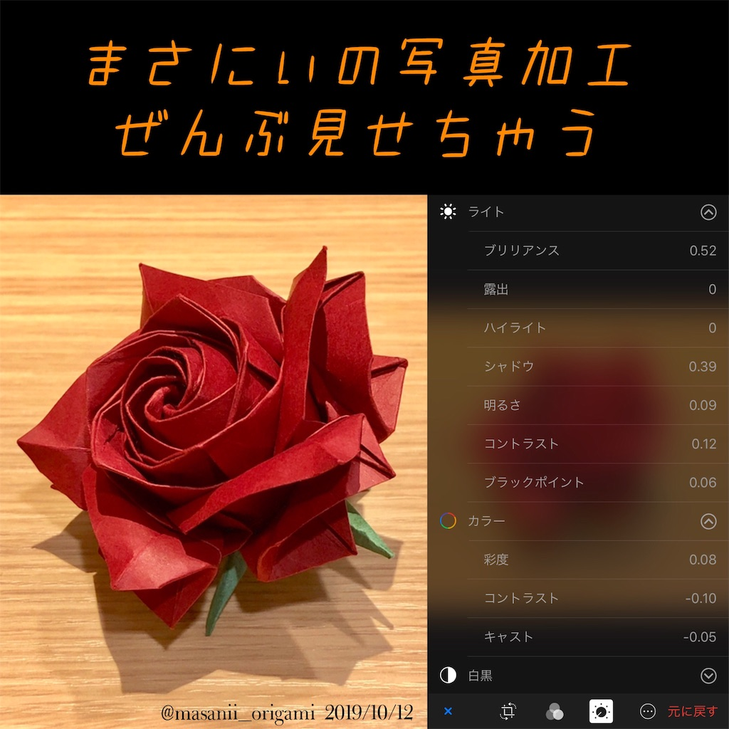 f:id:masanii_origami:20191011224626j:image