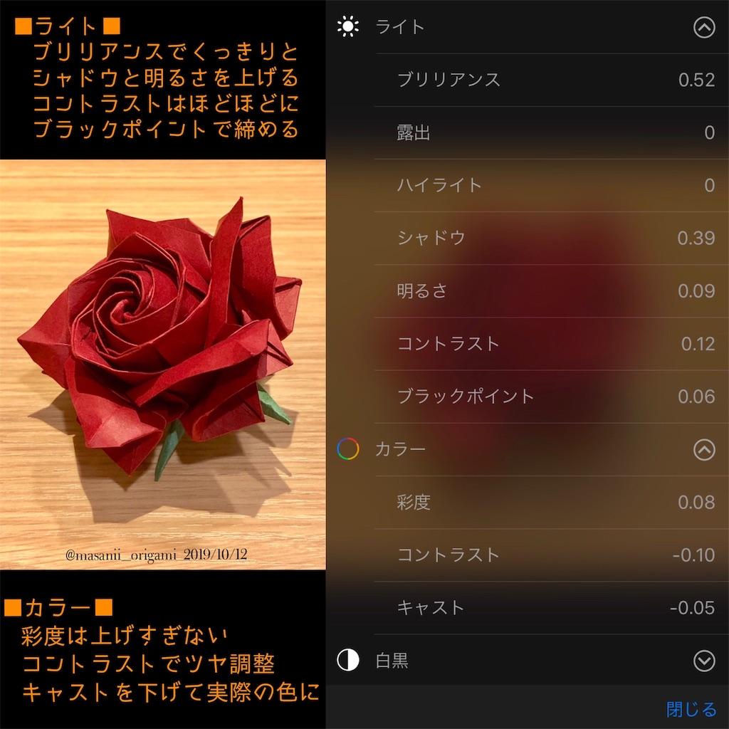 f:id:masanii_origami:20191011224816j:image