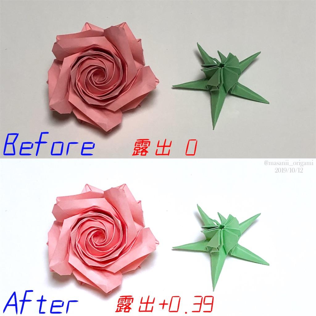 f:id:masanii_origami:20191011225013j:image