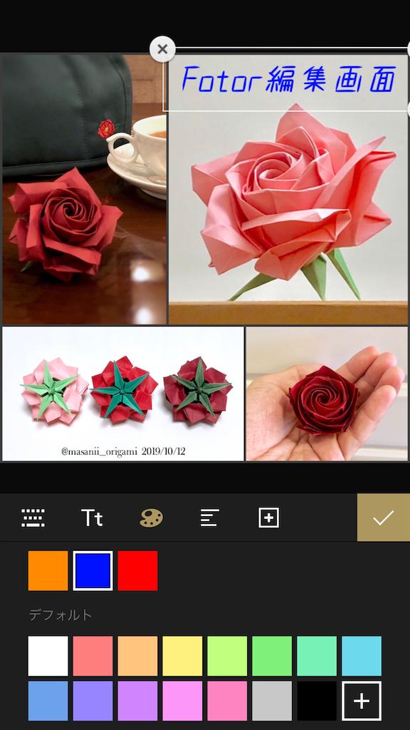 f:id:masanii_origami:20191011225031p:image