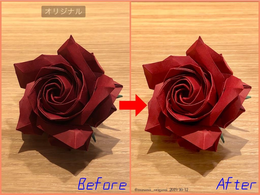 f:id:masanii_origami:20191011225246j:image