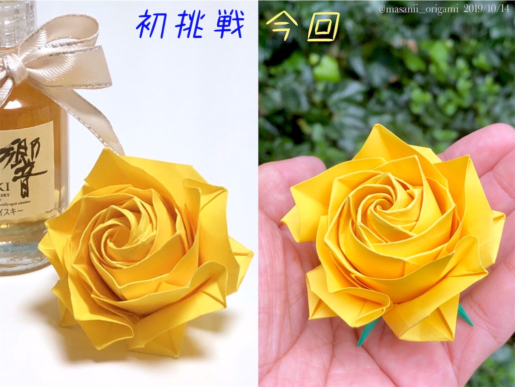 f:id:masanii_origami:20191014025556j:image