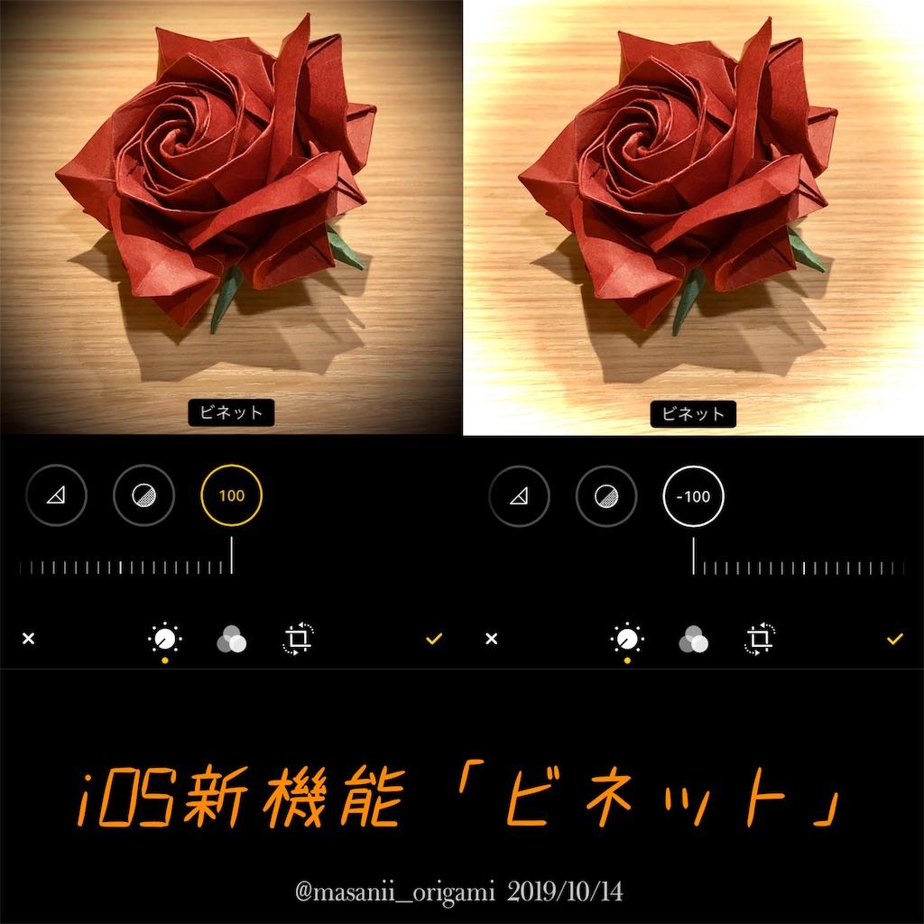 f:id:masanii_origami:20191014025711j:image