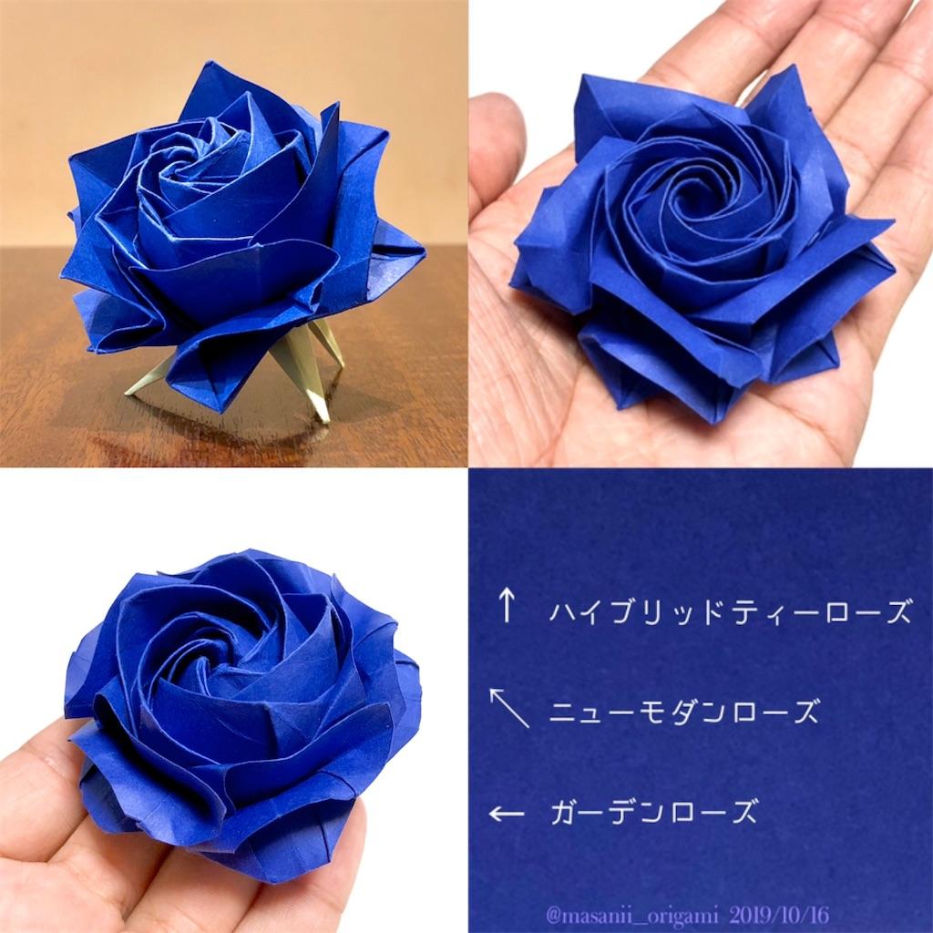 f:id:masanii_origami:20191016090159j:image