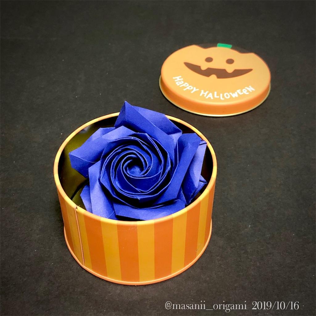 f:id:masanii_origami:20191016090402j:image