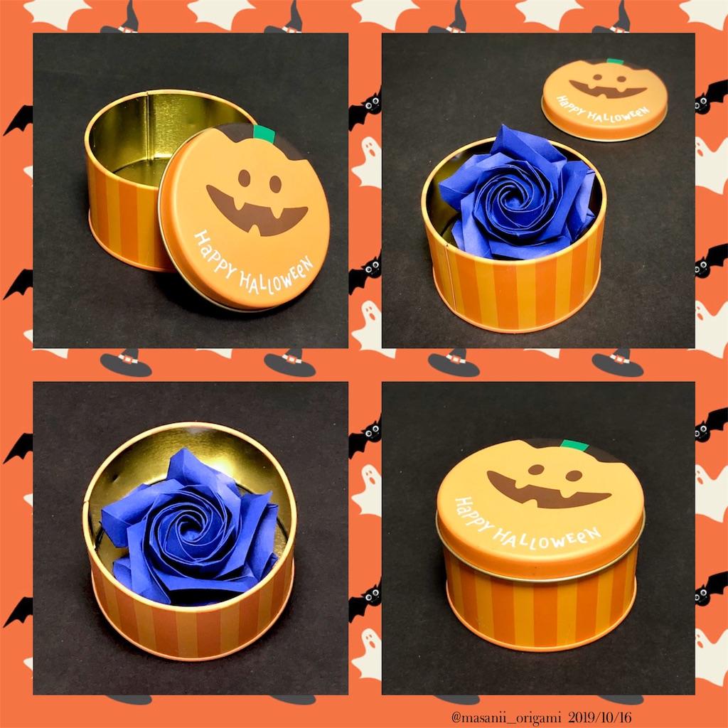 f:id:masanii_origami:20191016090539j:image