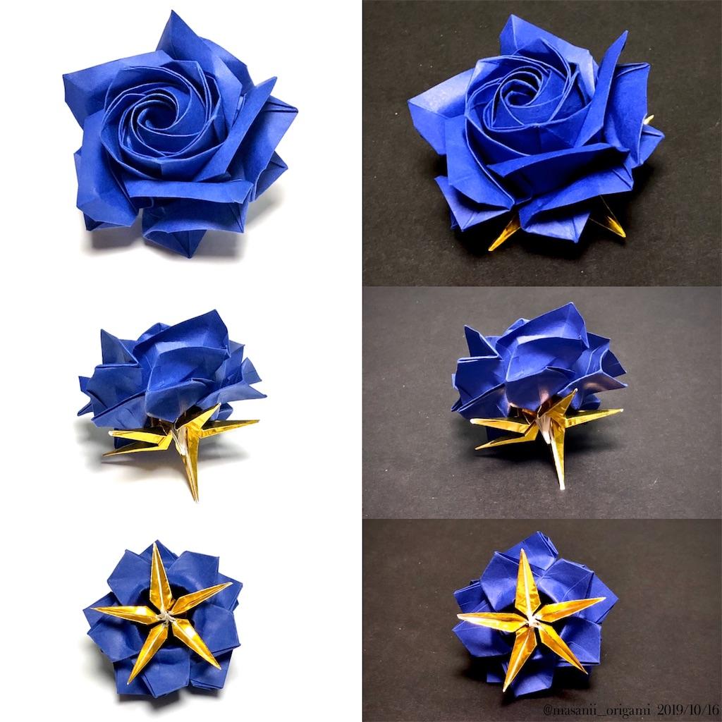 f:id:masanii_origami:20191016090632j:image