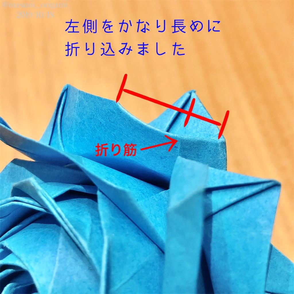 f:id:masanii_origami:20191018210224j:image