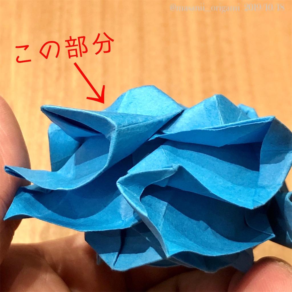 f:id:masanii_origami:20191018214936j:image