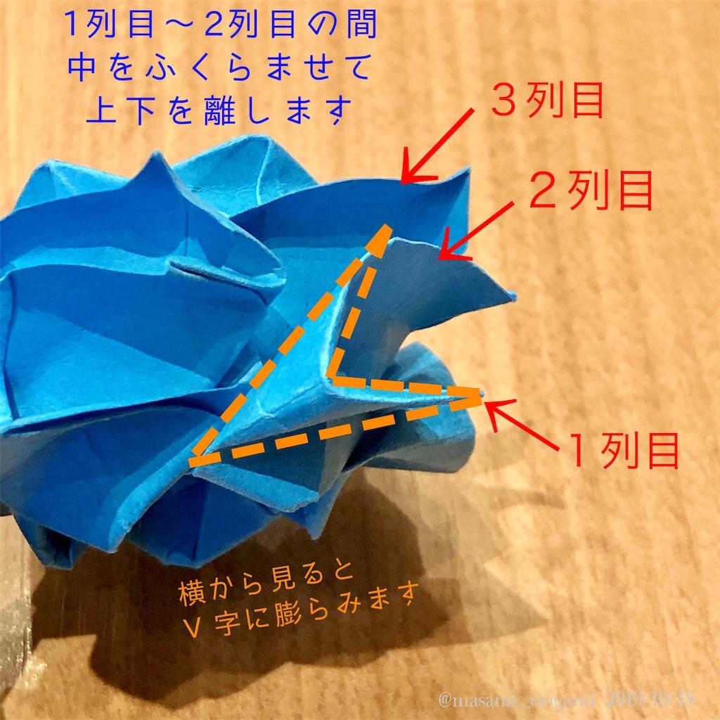 f:id:masanii_origami:20191018214948j:image