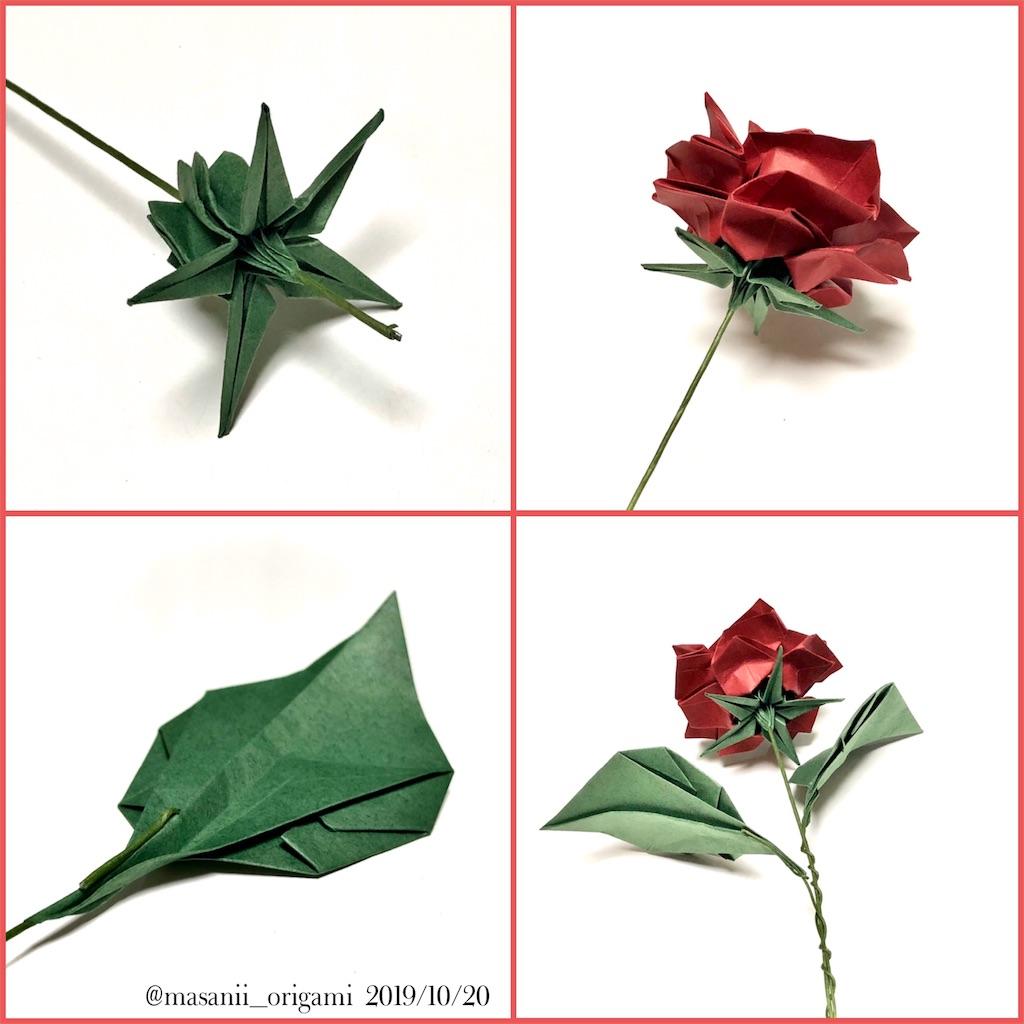f:id:masanii_origami:20191019183016j:image