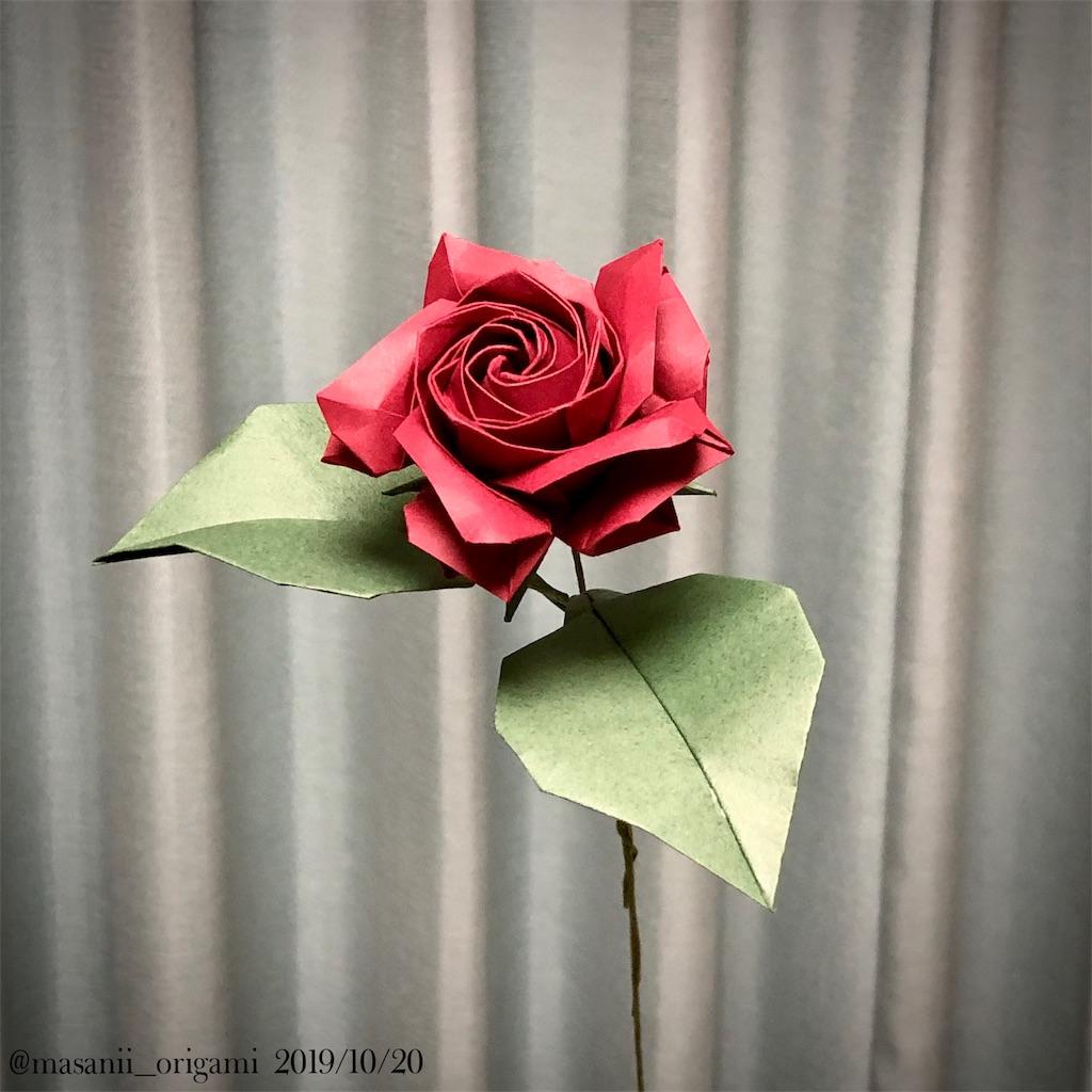 f:id:masanii_origami:20191019183707j:image