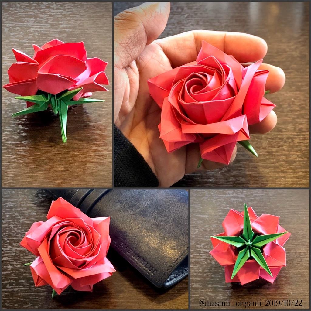 f:id:masanii_origami:20191022171437j:image