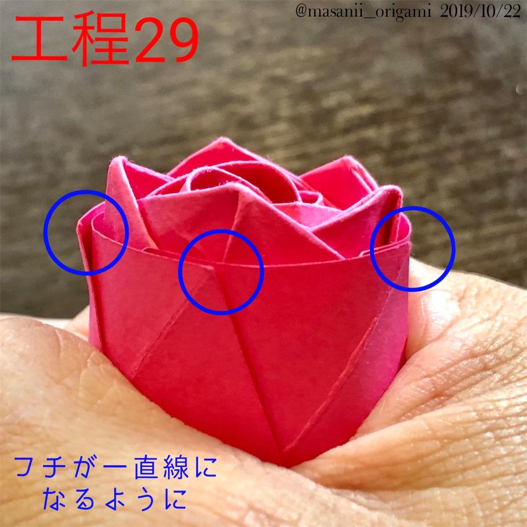 f:id:masanii_origami:20191022171551j:image