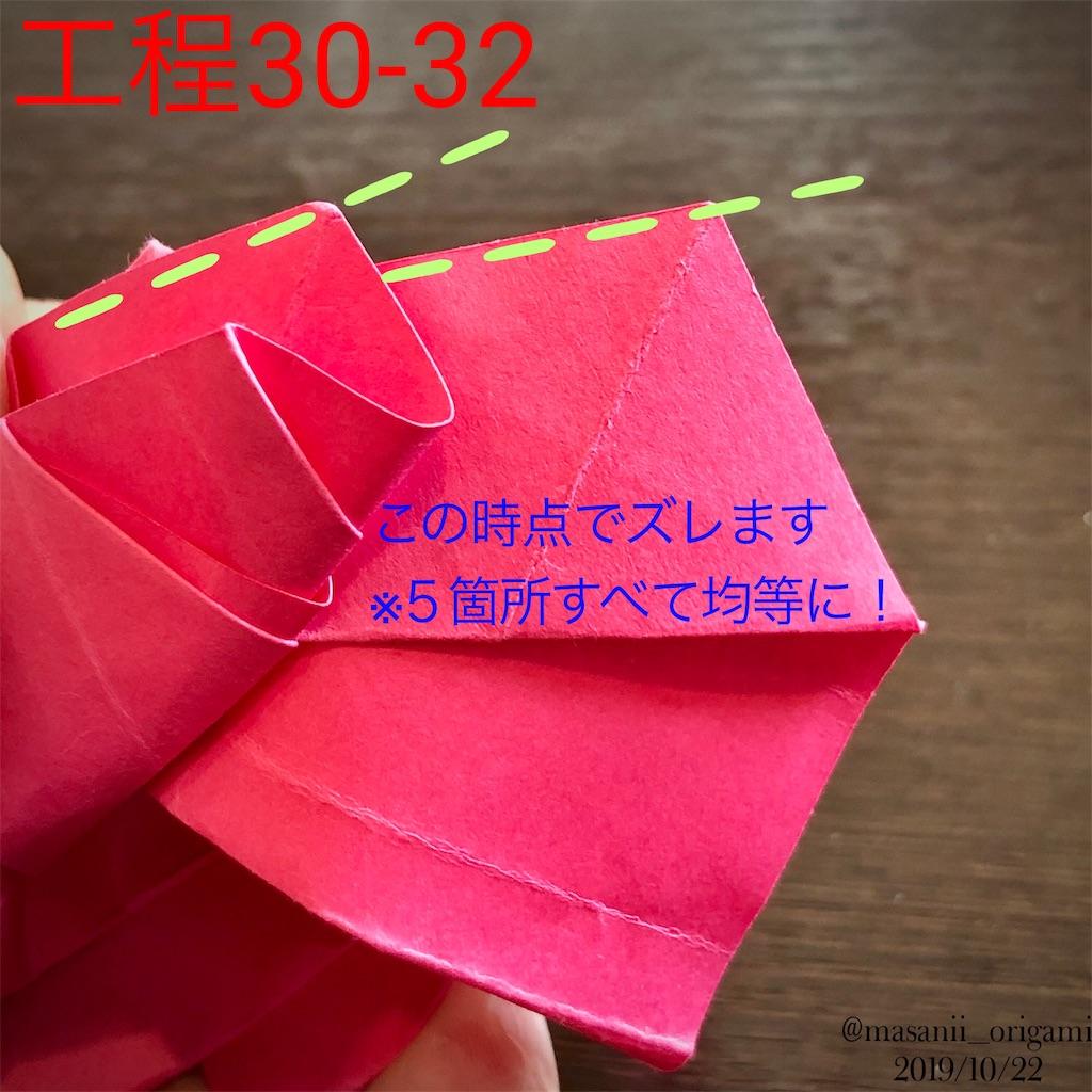 f:id:masanii_origami:20191022171607j:image