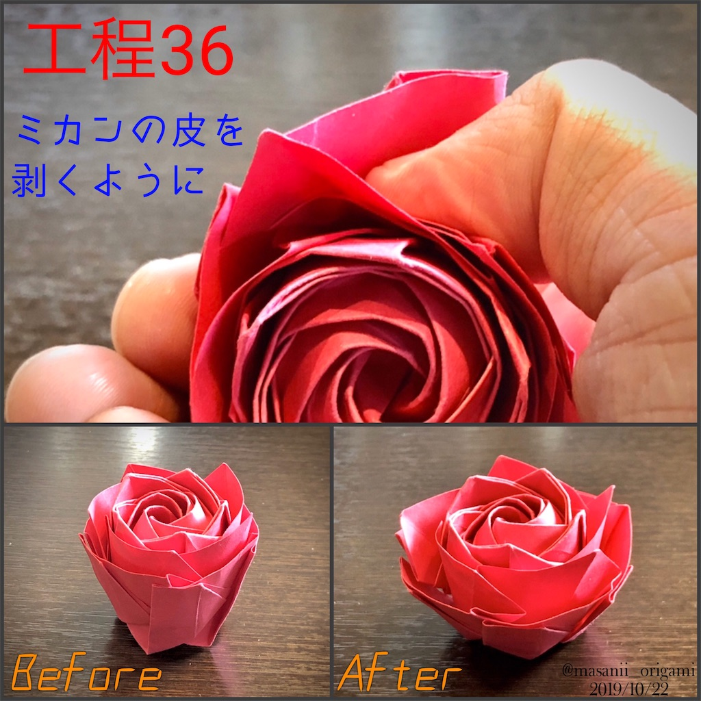 f:id:masanii_origami:20191022171618j:image