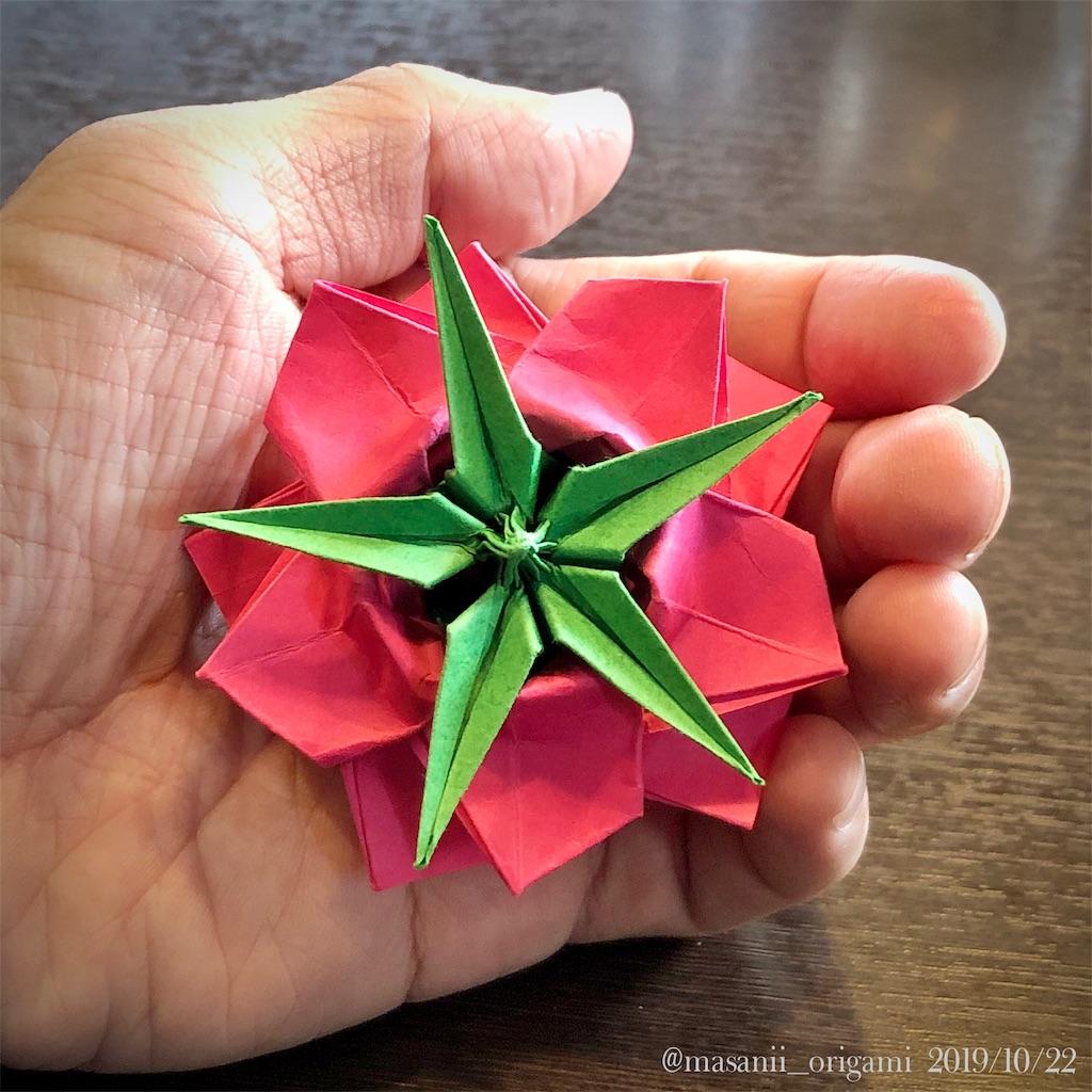 f:id:masanii_origami:20191022171859j:image