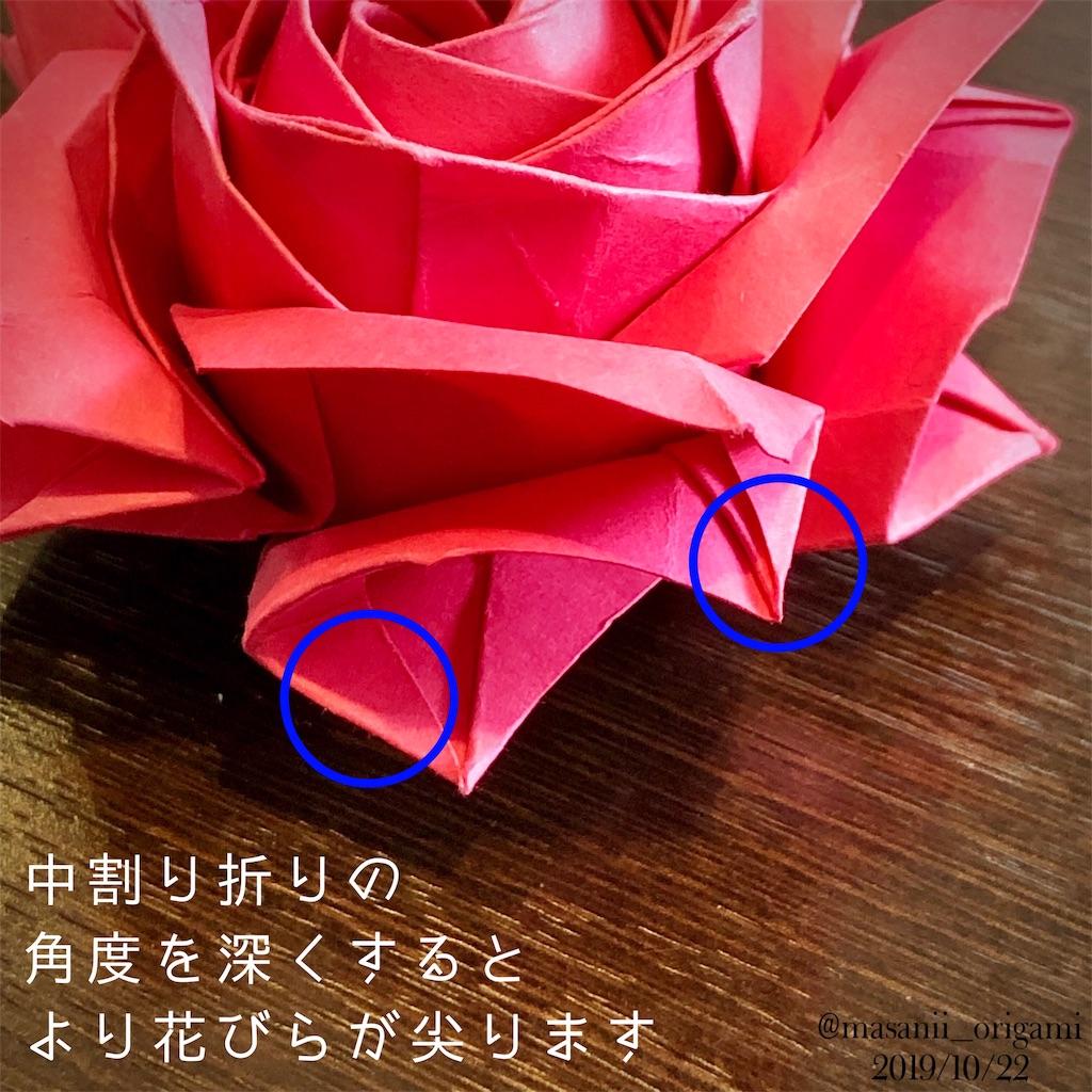 f:id:masanii_origami:20191022172152j:image