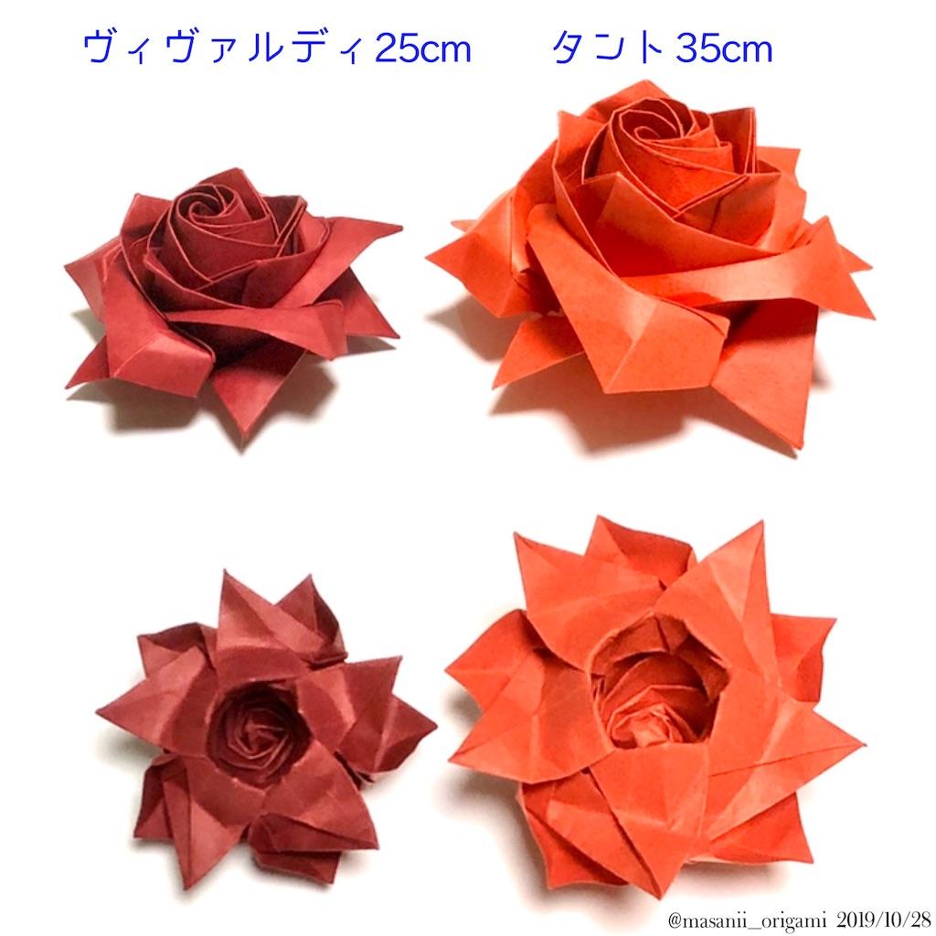 f:id:masanii_origami:20191028215932j:image