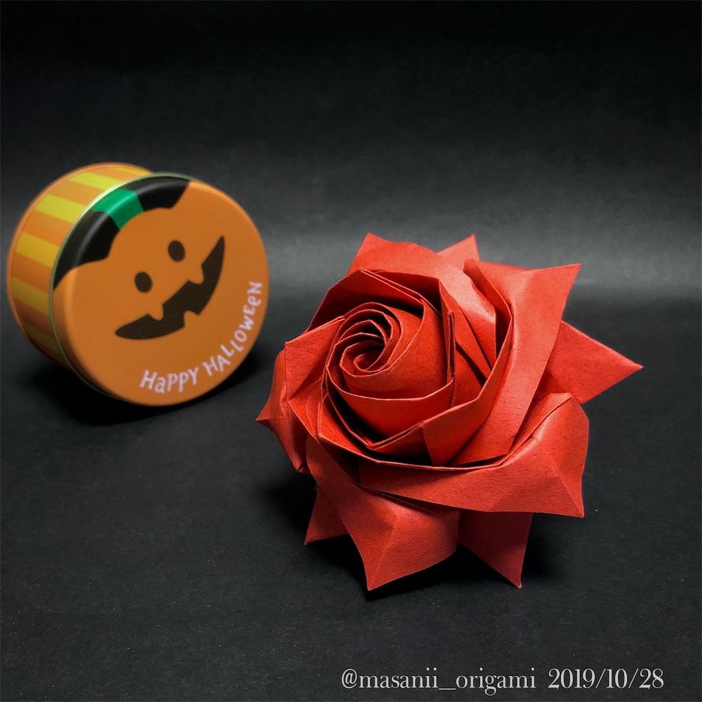 f:id:masanii_origami:20191028220033j:image