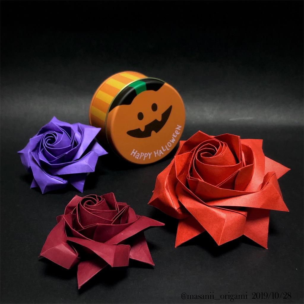 f:id:masanii_origami:20191028220049j:image