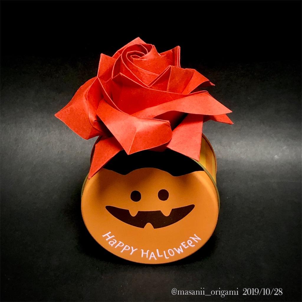 f:id:masanii_origami:20191028220105j:image