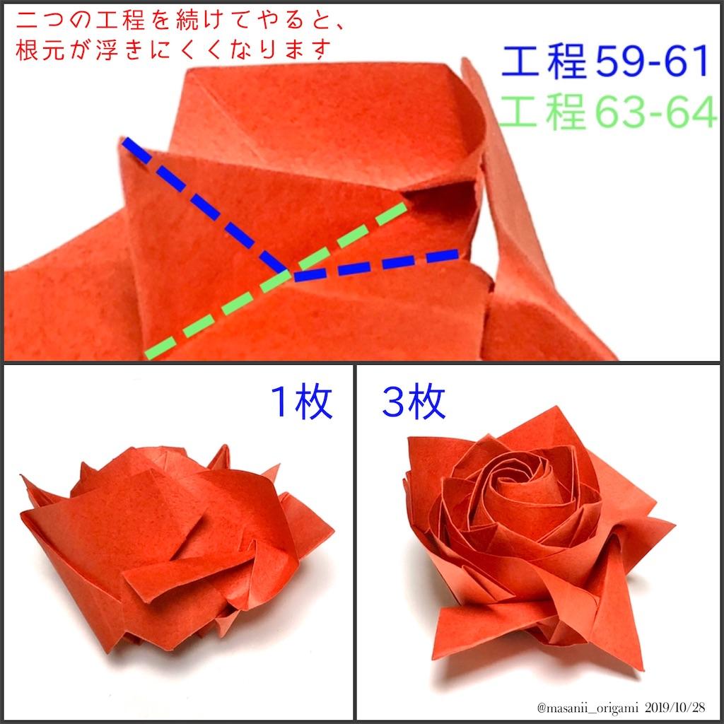 f:id:masanii_origami:20191028220122j:image
