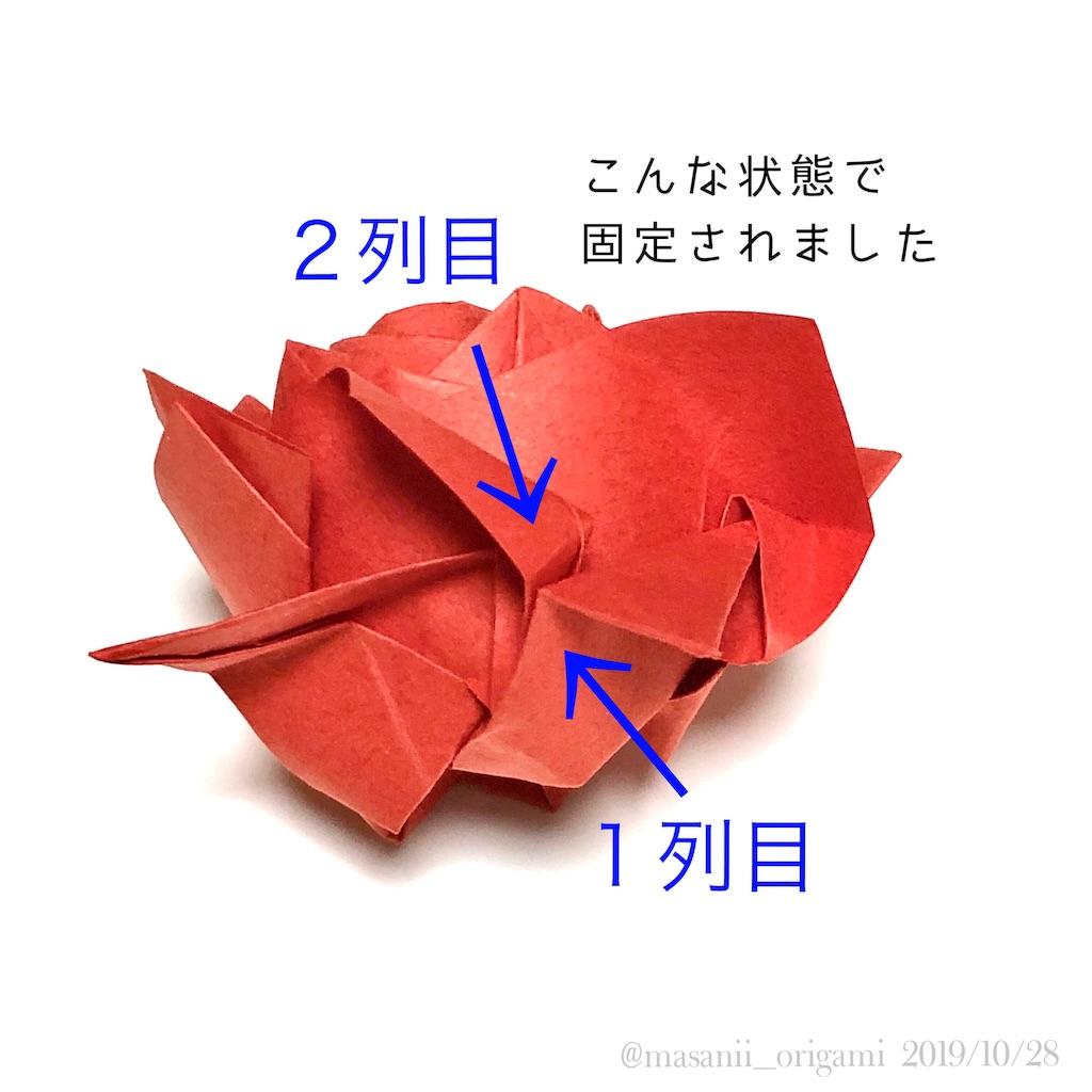 f:id:masanii_origami:20191028220300j:image
