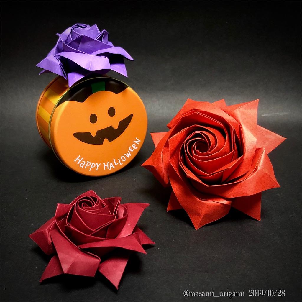 f:id:masanii_origami:20191028220357j:image
