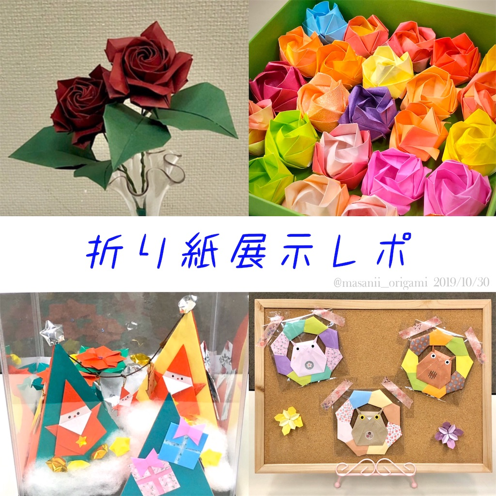 f:id:masanii_origami:20191030124021j:image
