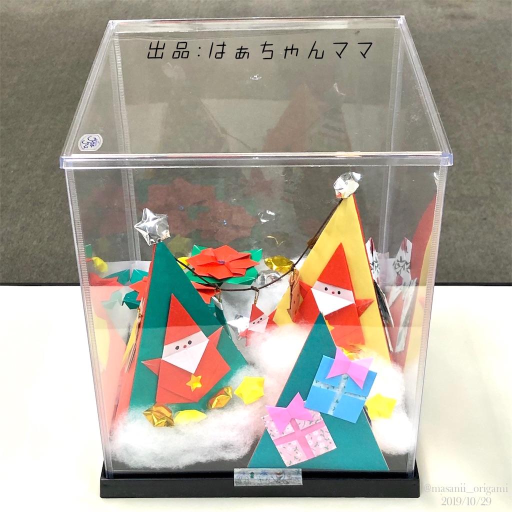 f:id:masanii_origami:20191030125212j:image