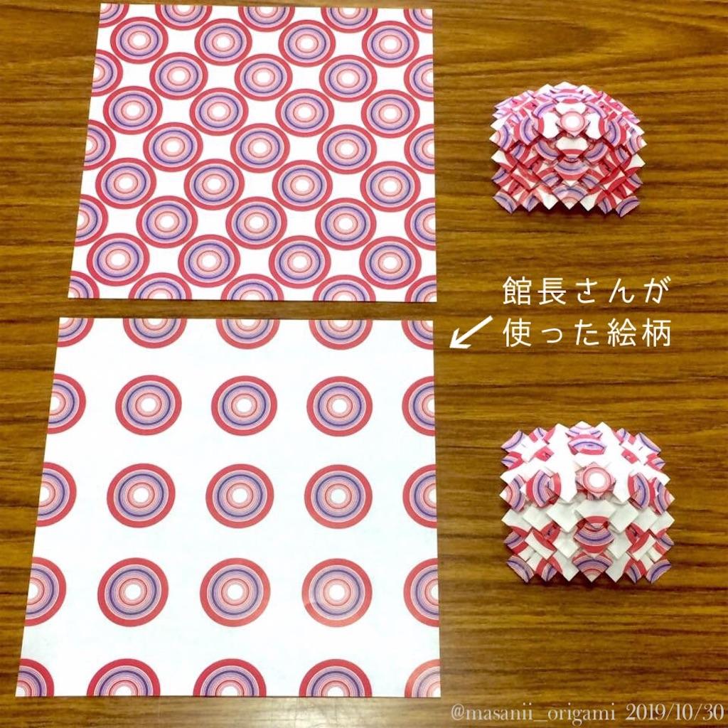 f:id:masanii_origami:20191030125356j:image