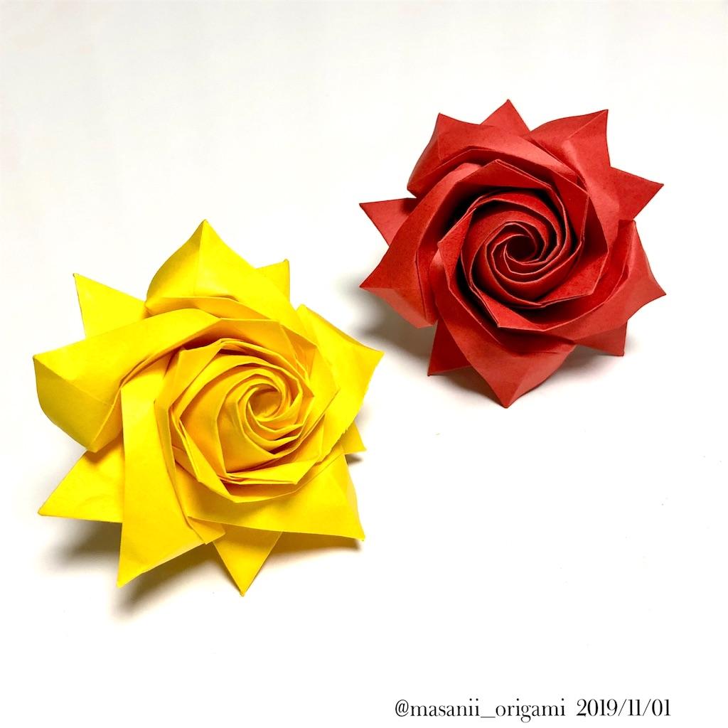 f:id:masanii_origami:20191101233458j:image
