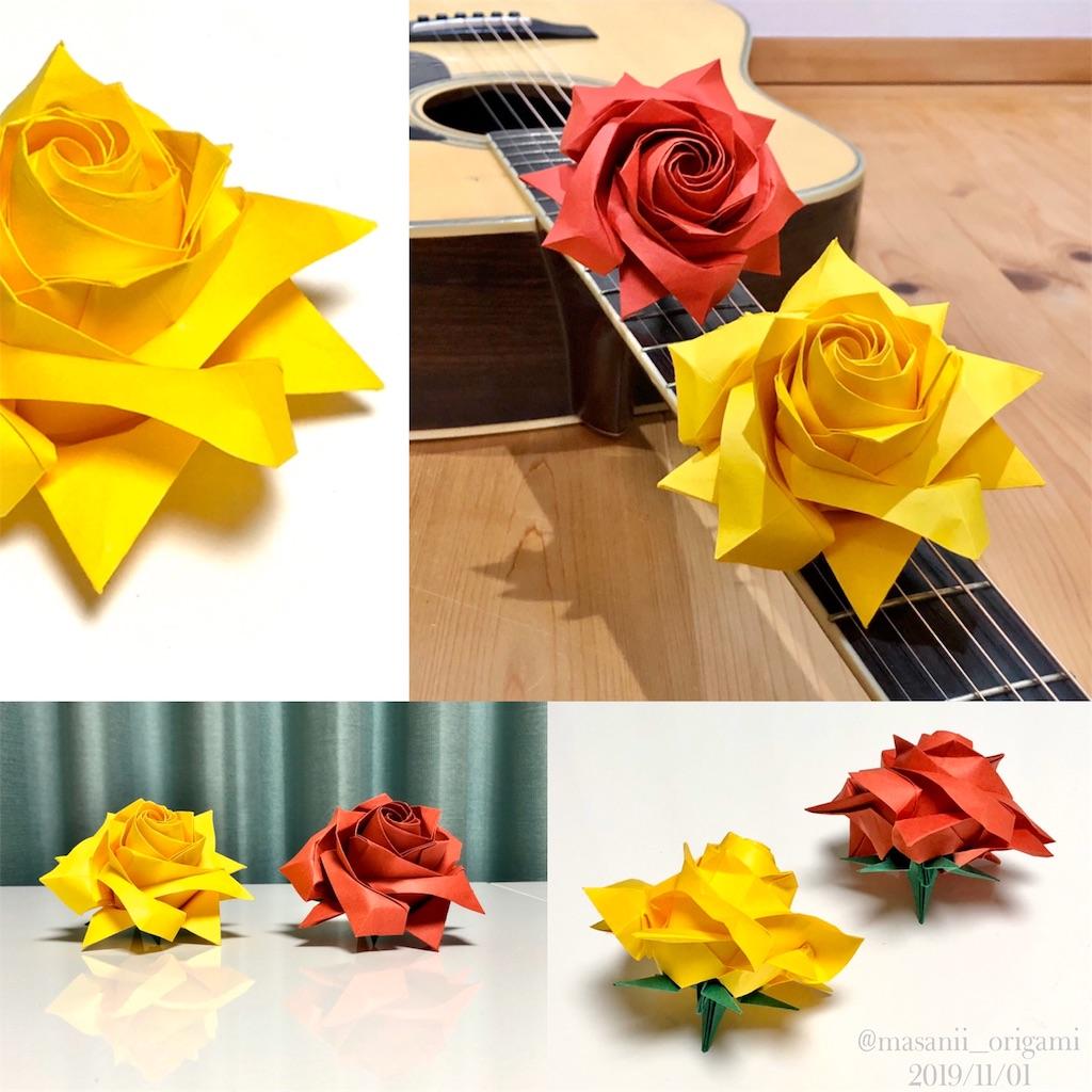 f:id:masanii_origami:20191101233550j:image
