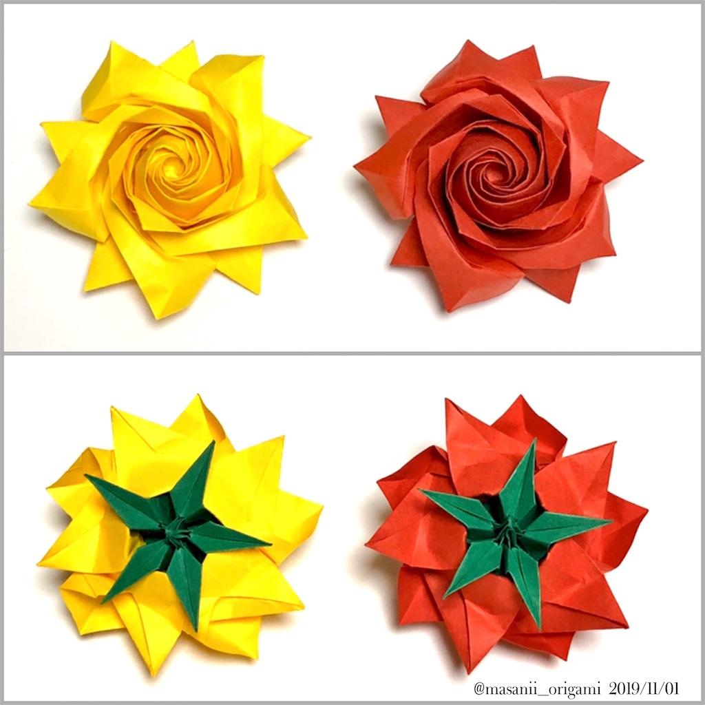 f:id:masanii_origami:20191101233610j:image
