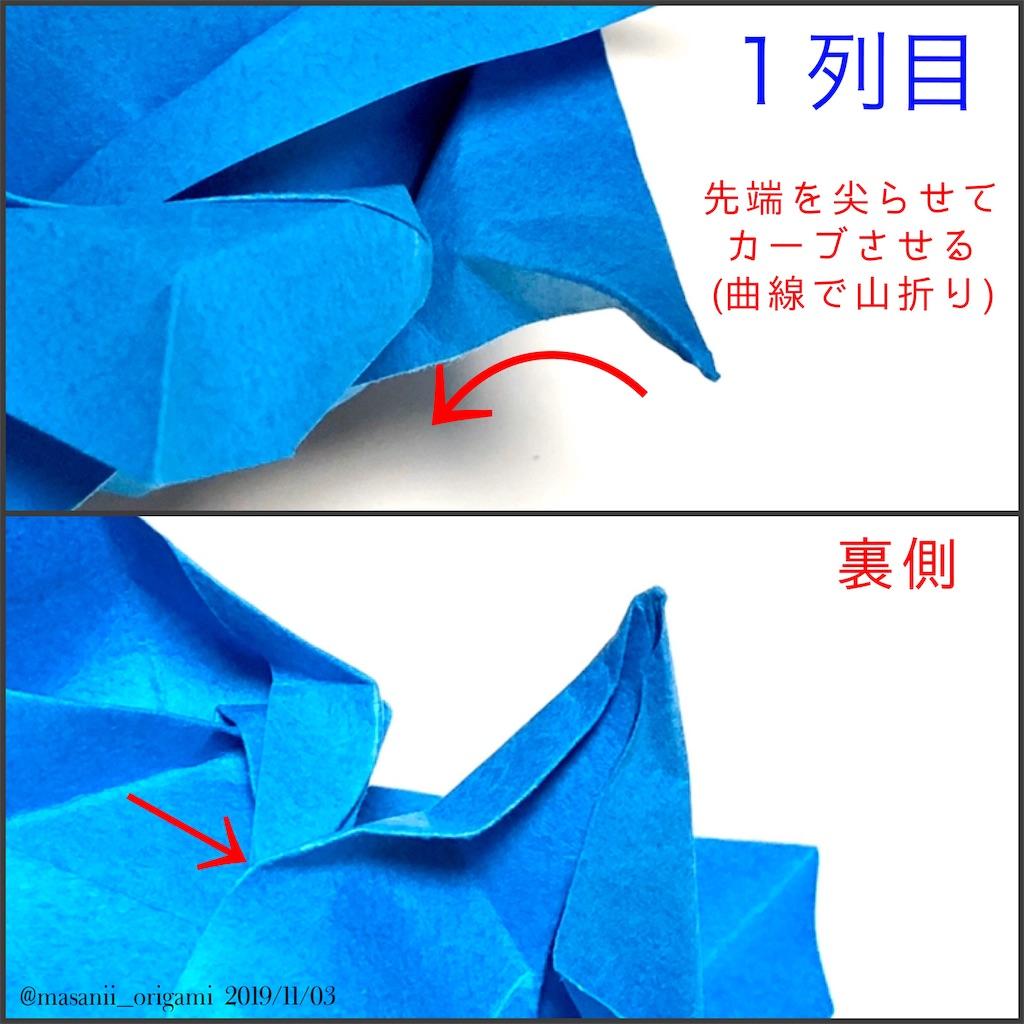 f:id:masanii_origami:20191103100408j:image