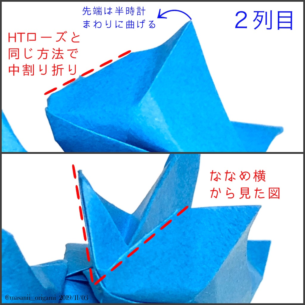 f:id:masanii_origami:20191103100438j:image