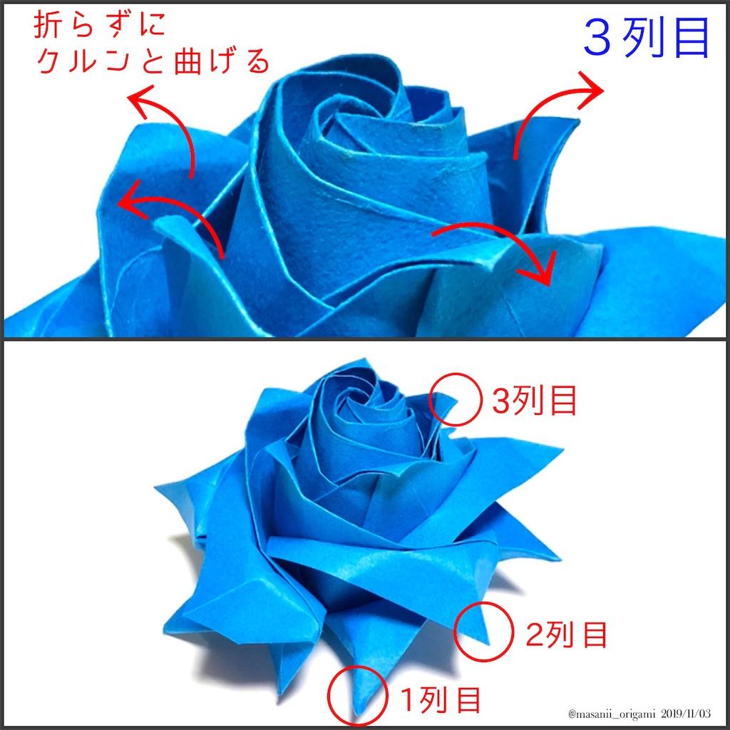 f:id:masanii_origami:20191103100650j:image
