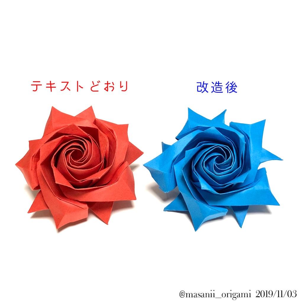 f:id:masanii_origami:20191103100748j:image