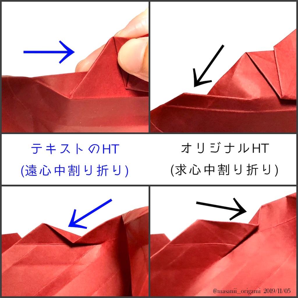 f:id:masanii_origami:20191105215541j:image
