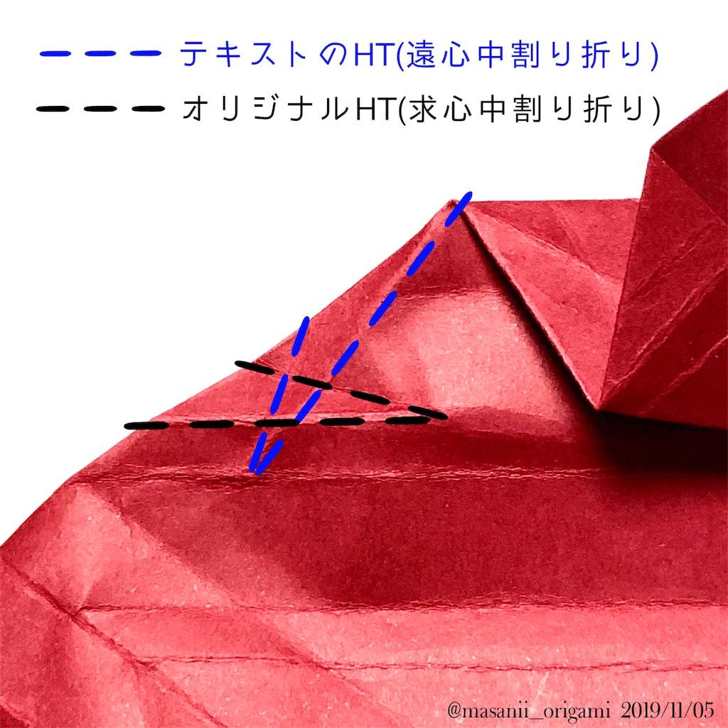 f:id:masanii_origami:20191105215612j:image