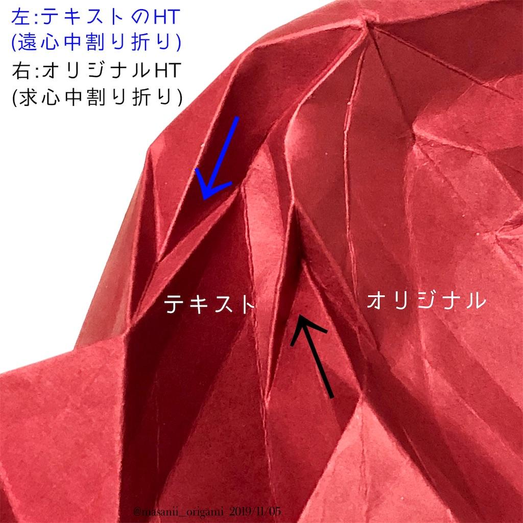 f:id:masanii_origami:20191105215709j:image