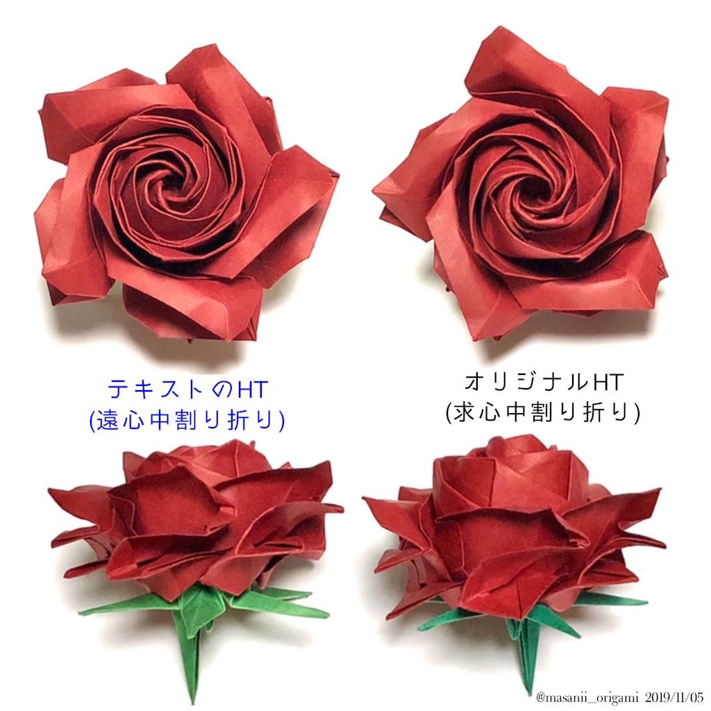 f:id:masanii_origami:20191105215757j:image