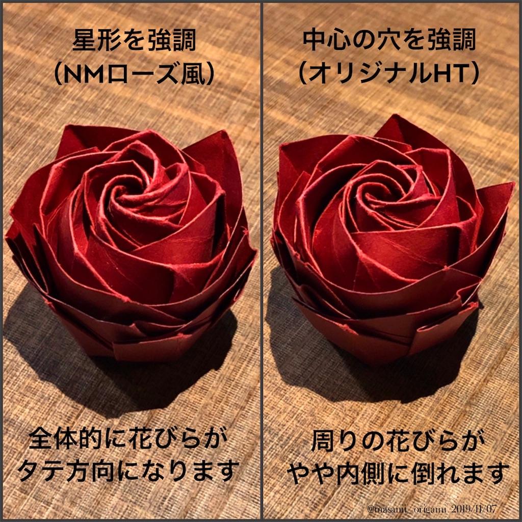 f:id:masanii_origami:20191107153732j:image