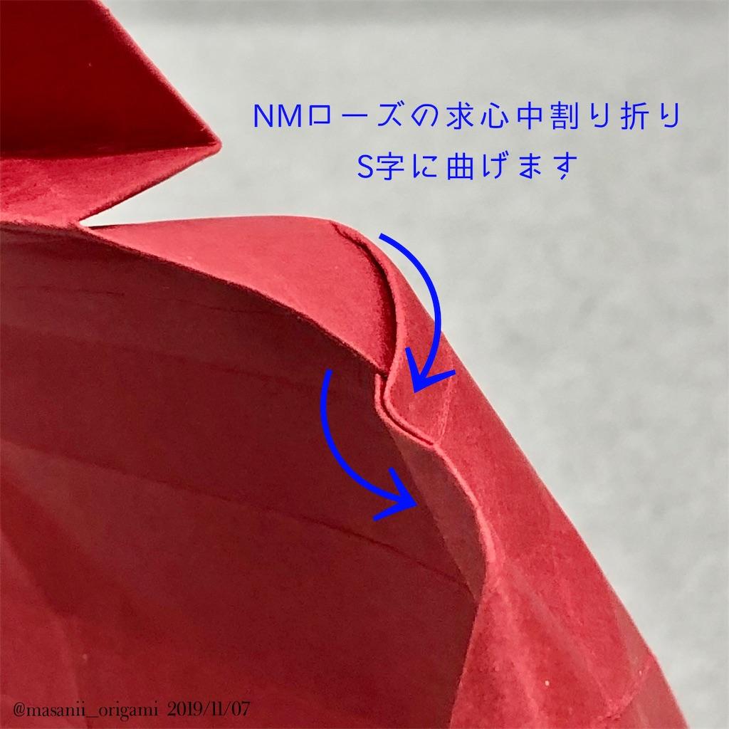 f:id:masanii_origami:20191107153845j:image